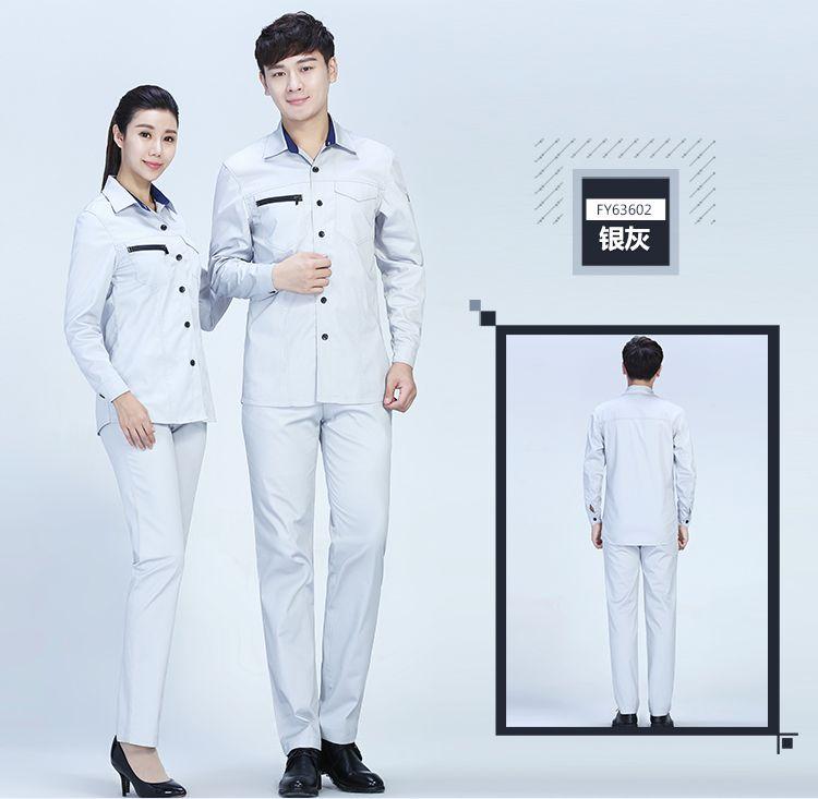 银灰色夏季工服FY636娇兰服装有限公司